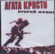 """АГАТА КРИСТИ - """"Второй фронт"""" СД"""