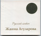 """Агузарова Жанна - """"Русский альбом"""" CD"""