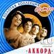 "АККОРД - ""Золотая Коллекция Ретро"" CD"