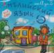 ФРАНЦУЗСКИЙ ЯЗЫК для школьников (5-7 кл.)  - CD-ROM