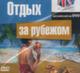 АНГЛИЙСКИЙ на ДВД - ОТДЫХ за рубежом  - ДВД