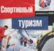АНГЛИЙСКИЙ за рулём (Спортивный туризм)  - ДВД