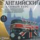 """АНГЛИЙСКИЙ ЯЗЫК """"Базовый курс"""" - PC CD-ROM"""