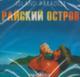 """МУЗЫКА ДЛЯ ОТДЫХА """"Райский остров"""" - СД"""