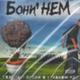 """BONEY`NEM -  """"Тяжёлые песни о главном 2"""" - СД"""