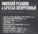 РЕЗАНОВ Н. и бр. ЖЕМЧУЖНЫЕ - мр3