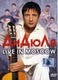 """ДИДЮЛЯ - """"Live in Moscow"""" DVD"""