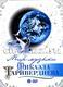 """ТАРИВЕРДИЕВ МИКАЭЛ - """"Мир Музыки Микаэла Тиривердиева""""  2 DVD"""
