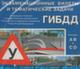Эезамен в ГИБДД - СД-ROM