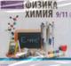 ФИЗИКА; ХИМИЯ ( 9-11 кл.) - СД-ROM