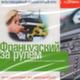 ФРАНЦУЗСКИЙ за рулём (Путешествие на авто)  - 2 CD