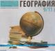 ГЕОГРАФИЯ ( 9-11 кл.) - СД-ROM