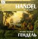 """ГЕНДЕЛЬ / HANDEL G.F. - """"Музыка на воде"""" CD"""