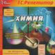 ХИМИЯ (Весь школьный курс) - СД-ROM
