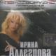 """Аллегрова Ирина """"Перезагрузка"""" - СД"""