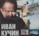 """КУЧИН Иван """"Я пишу тебе, мама..."""" - СД"""