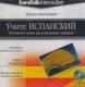 Учите ИСПАНСКИЙ ( уровень - Intermediate) - СД-ROM