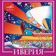"""ВИА ИВЕРИЯ - """"Иверия"""" CD"""
