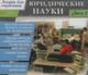 ЮРИДИЧЕСКИЕ НАУКИ (для студентов)  ч.2 - СД-ROM