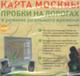 КАРТА МОСКВЫ - СД-ROM