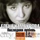 "КАМБУРОВА ЕЛЕНА - ""Последняя любовь"" CD"