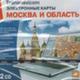 АВТОКАРТЫ (Москва и область)- 2 СД-ROM