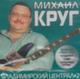 "Круг Михаил  ""Владимирский централ 2"" - СД"