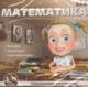 МАТЕМАТИКА ( 5-11 кл.) - СД-ROM