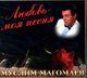 "МАГОМАЕВ МУСЛИМ - ""Любовь - моя песня"" CD"
