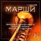 МАРШИ - Образцовый оркестр Почетного Караула CD