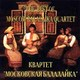 "КВАРТЕТ МОСКОВСКАЯ БАЛАЛАЙКА - The Best of ""Moscow Balalaika Quartet"" CD"