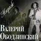 """ОБОДЗИНСКИЙ ВАЛЕРИЙ - """"Мираж"""" CD"""