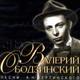 """ОБОДЗИНСКИЙ ВАЛЕРИЙ - """"песни А.Н.Вертинского"""" CD"""