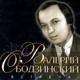 """ОБОДЗИНСКИЙ ВАЛЕРИЙ - """"Встреча"""" CD"""
