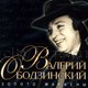 """ОБОДЗИНСКИЙ ВАЛЕРИЙ - """"Золото Маккены"""" CD"""