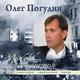 """ПОГУДИН ОЛЕГ - """"Любовь останется"""" CD"""