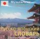 СЛОВАРЬ   Русско-Японский с функцией обучения- СД-ROM
