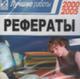 РЕФЕРАТЫ - Лучшие работы - СД-ROM