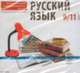 РУССКИЙ ЯЗЫК (9-11 кл.) - СД-ROM