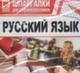 РУССКИЙ ЯЗЫК (Шпаргалки для старшеклассников) - СД-ROM