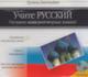Учите РУССКИЙ (2-й уровень) - СД-ROM