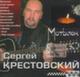 """Крестовский Сергей """"Мотылёк"""" - СД"""