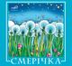 "ВИА СМЕРИЧКА - ""Смеричка"" CD"