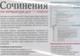 СОЧИНЕНИЯ по литературе (11кл.) - СД-ROM