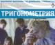 ТРИГОНОМЕТРИЯ ( школьный курс) - СД-ROM